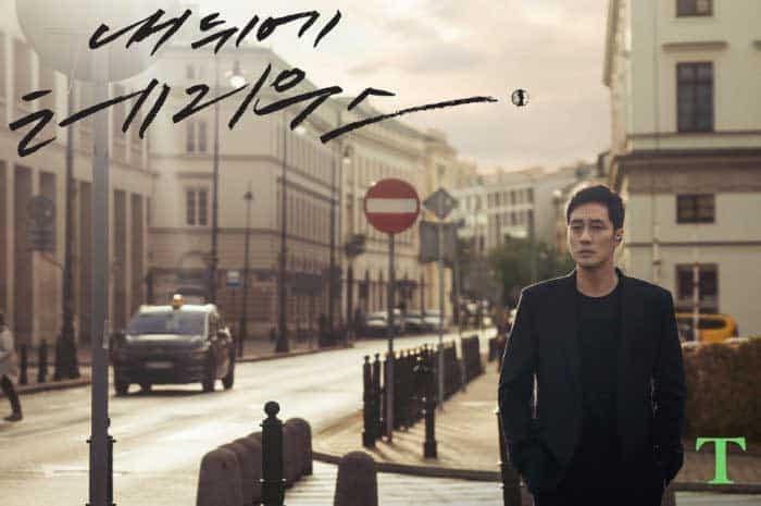 MY SECRET TERRIUS korean drama